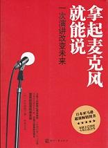 はじめて講師を頼まれたら読む本【中国版】