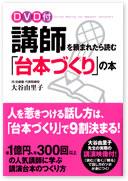 講師を頼まれたら読む「台本づくり」の本(DVD付)
