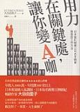 仕事で大事なルールは吉本興業で学んだ(台湾版).jpg