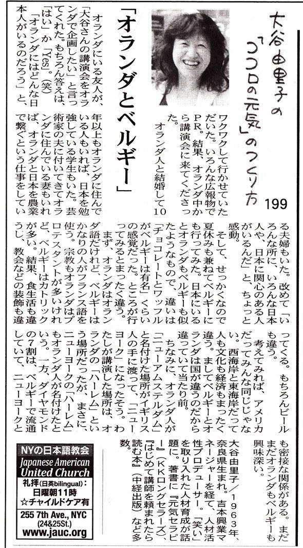 NY_article.new.jpg