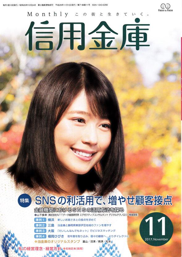 11月信用情報(1).jpg