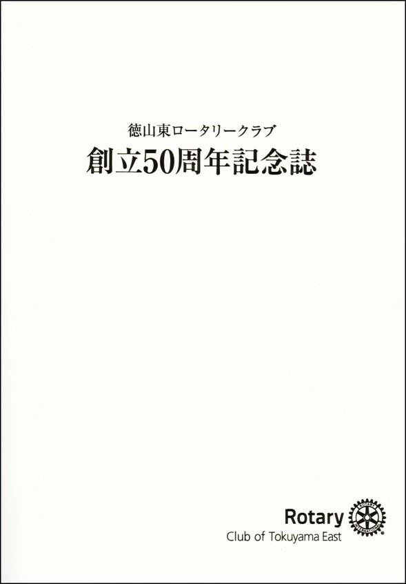 IMG_ロータリークラブ_02.jpg