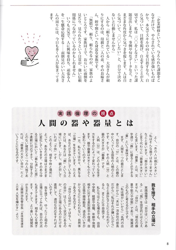 愛和3.jpg