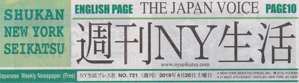 週刊NY生活表紙.jpg