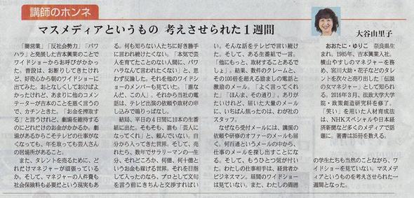 0814大谷さん記事.jpg