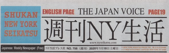 週刊NY 0122.jpg