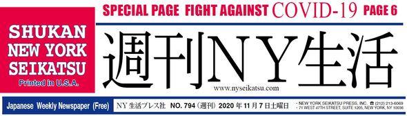 週刊NY_1107(2).JPG
