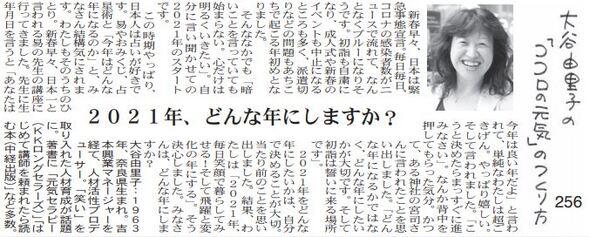 週刊NY0123号.JPG