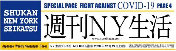 週刊NY1219号.JPG