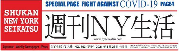 週刊NY0123号.JPGのサムネイル画像