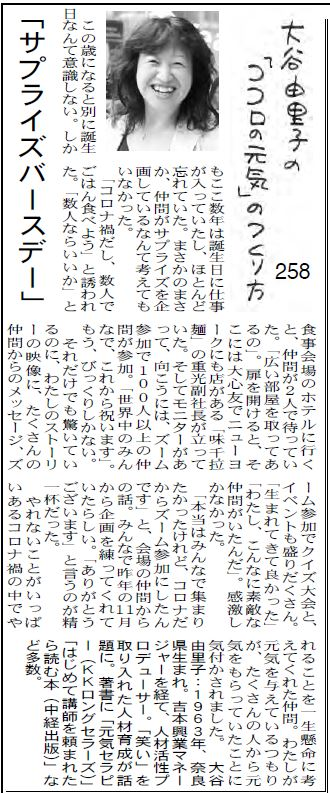 0306syuukanNY2.JPG