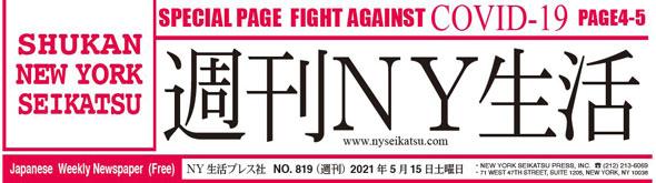 NY5.15hyoushi.jpg