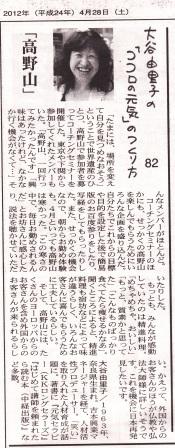 NY生活 記事4月28日.jpg