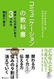 コミュニケーションの教科書