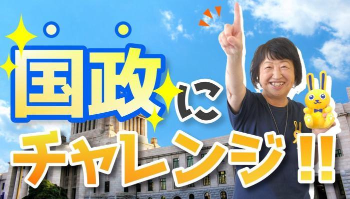 大谷由里子(オオタニユリコ)|政治家情報|選挙ドットコム